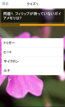 雑学から一般常識が学べる豆知識for仮面ライダー1クイズ screenshot 1