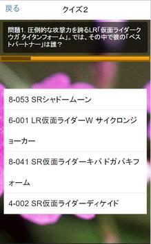 雑学から一般常識が学べる豆知識for仮面ライダー1クイズ screenshot 2