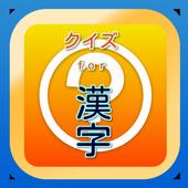 漢字豆知識クイズ 雑学から一般常識まで学べる無料アプリ! icon