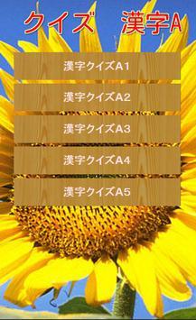 漢字豆知識クイズ 雑学から一般常識まで学べる無料アプリ! poster