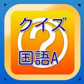国語豆知識クイズ 雑学から一般常識まで学べる無料アプリ! icon