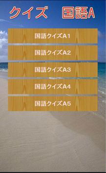 国語豆知識クイズ 雑学から一般常識まで学べる無料アプリ! poster