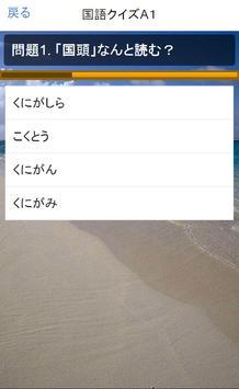 国語豆知識クイズ 雑学から一般常識まで学べる無料アプリ! screenshot 1