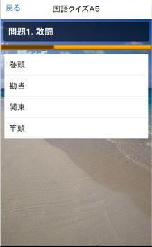 国語豆知識クイズ 雑学から一般常識まで学べる無料アプリ! screenshot 2