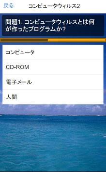 コンピュータウイルスクイズの雑学や一般常識を学ぼう! apk screenshot