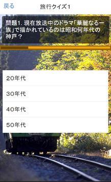旅行豆知識クイズ 雑学から一般常識まで学べる無料アプリ! apk screenshot