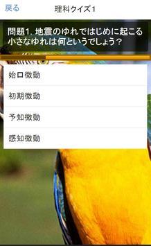 理科豆知識クイズ 雑学から一般常識まで学べる無料アプリ! apk screenshot