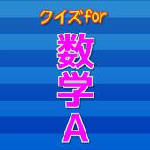 数学豆知識クイズ 雑学から一般常識まで学べる無料アプリ! icon