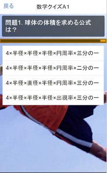 数学豆知識クイズ 雑学から一般常識まで学べる無料アプリ! apk screenshot