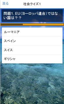 社会科豆知識クイズ、雑学から一般常識まで学べる無料アプリ! apk screenshot