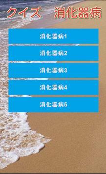 消化器病クイズ poster
