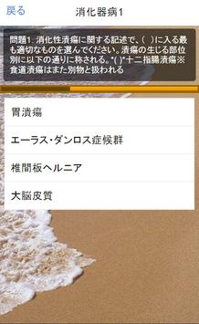 消化器病クイズ apk screenshot