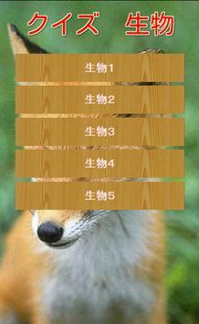 生物豆知識クイズ 雑学から一般常識まで学べる無料アプリ! poster