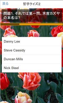 哲学豆知識クイズ 雑学から一般常識まで学べる無料アプリ! apk screenshot