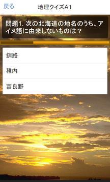 地理豆知識クイズ 雑学から一般常識まで学べる無料アプリ! apk screenshot