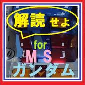 解読せよ for MSガンダム icon