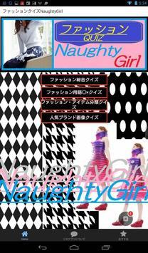 ファッションクイズNaughtyGirl poster