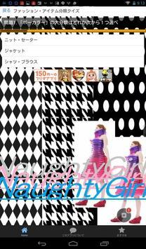 ファッションクイズNaughtyGirl apk screenshot