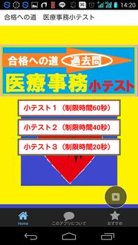 合格への道 医療事務小テスト poster