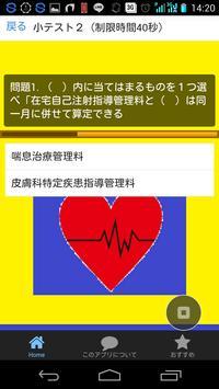 合格への道 医療事務小テスト screenshot 1