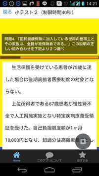 合格への道 医療事務小テスト screenshot 2