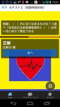 合格への道 医療事務小テスト screenshot 3