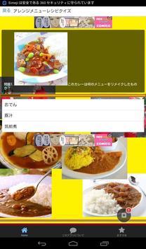 カレークイズfor華麗なる食卓 apk screenshot