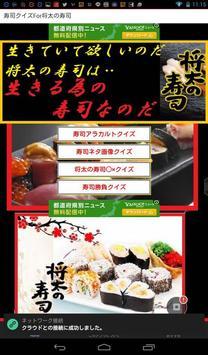 寿司クイズFor将太の寿司 poster