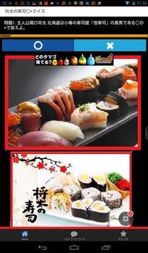 寿司クイズFor将太の寿司 apk screenshot