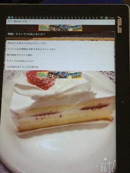 家庭学習の友 apk screenshot