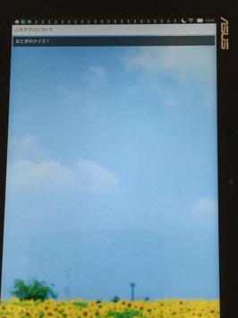 クイズおとぎワンダーランド新 screenshot 2