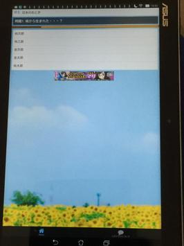 クイズおとぎワンダーランド新 screenshot 7