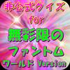 アニメクイズfor無彩限のファントム・ワールドVersion Zeichen