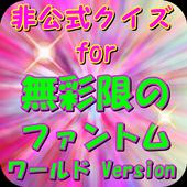 アニメクイズfor無彩限のファントム・ワールドVersion icon