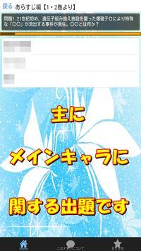 アニメクイズfor無彩限のファントム・ワールドVersion apk screenshot