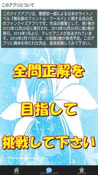 アニメクイズfor無彩限のファントム・ワールドVersion screenshot 2