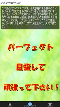 クイズfor灰と幻想のグリムガルversion apk screenshot