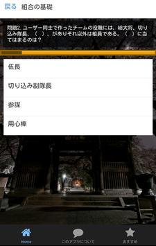 攻略 for あやかし百鬼夜行 screenshot 2