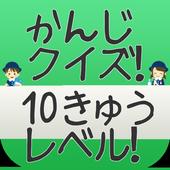 かんじクイズ!10きゅうレベル! icon