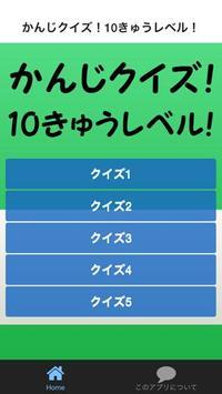 かんじクイズ!10きゅうレベル! poster