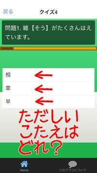 かんじクイズ!10きゅうレベル! screenshot 1