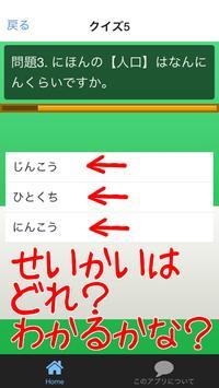 かんじクイズ!10きゅうレベル! screenshot 2
