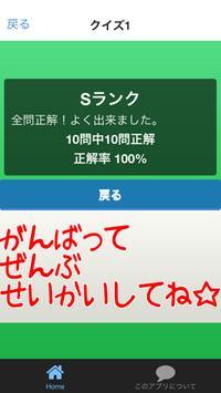 かんじクイズ!10きゅうレベル! screenshot 3