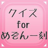 クイズ for めぞん一刻 icon