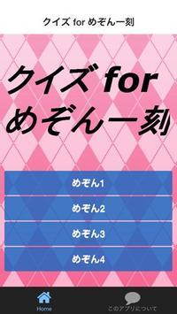 クイズ for めぞん一刻 poster