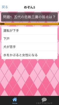 クイズ for めぞん一刻 apk screenshot