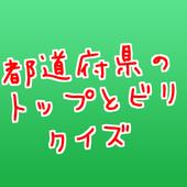 都道府県トップとビリ分かる? icon