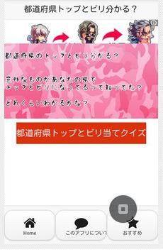 都道府県トップとビリ分かる? poster