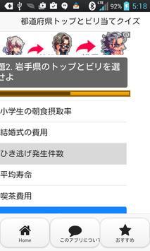 都道府県トップとビリ分かる? screenshot 1