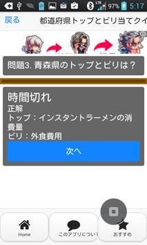 都道府県トップとビリ分かる? screenshot 2
